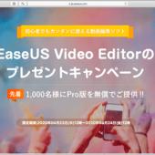 24時間限定!テレワークで働くクリエイターを支援、動画編集ソフトPro版を無料配布 -EaseUS Video Editor