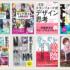 絵師さん・同人誌作家向けのイラスト本のKindleセールが開催、プライム会員0円、Kindle Unlimited対象もたくさん