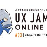どこでもゆるく学ぶオンラインイベント「UX JAM Online #03」開催