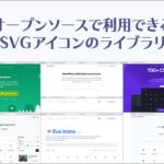 これでもうSVGのアイコンには困らない!オープンソースで利用できる、SVGアイコンのライブラリのまとめ