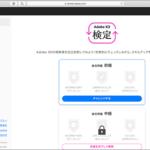 Adobe XDやUIデザインの理解度をクイズに答えて自己診断してみよう!Adobe XD 検定が公式サイトで無料開催