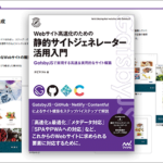 Webサイトやブログを高速化、PWA対応!静的サイトジェネレーターの導入方法を詳しく解説した入門書
