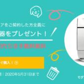 除菌水ジーアが次亜塩素酸水の超音波加湿器を無料プレゼントキャンペーン中!
