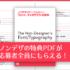 ノンデザイナーズ・デザインブックの特典PDF「フォント、タイポグラフィの基本」が応募者全員にもらえます