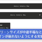 レスポンシブWebデザインで、スクリーンサイズが中途半端なときにデザインが崩れないようにするための実装方法