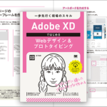 Adobe XDの実践的な使い方が、これでよく分かる!WebページのUIを設計するワークフローに沿って学べる解説書