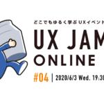 どこでもゆるく学ぶオンラインイベント「UX JAM Online #04」開催