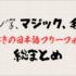 商用利用無料!手書きの日本語フリーフォント、筆文字・毛筆の日本語フリーフォントの総まとめ