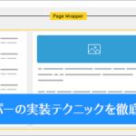 CSS 最近のWebページやアプリのレイアウトに適した、ラッパーの実装テクニックを徹底解説