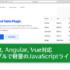 React、Angular、Vue対応、高性能なテーブルを実装できるシンプルで軽量のJavaScriptライブラリ -Grid.js