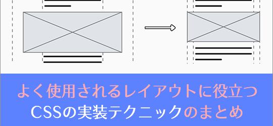 Webページでよく使用されるレイアウトに役立つCSS Gridの実装テクニックのまとめ