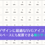商用無料!UIデザインに最適なSVGアイコンが1,130個、小さいスペースにも配置できる極小サイズ対応の優れもの