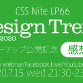 LP66「デザイントレンド」感想戦(フォローアップ公開記念)