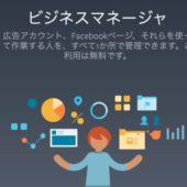 【初心者向け】Facebookビジネスマネージャの始め方を画像付きで解説|簡単ステップで広告出稿準備