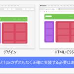 HTMLとCSSで、デザインと1pxのずれもなく正確に実装する必要はあるのか? ピクセル パーフェクトの現状