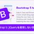 新しくリリースされたBootstrap 5の作業環境の構築方法、jQueryを使用しないJavaScriptでの実装方法を解説