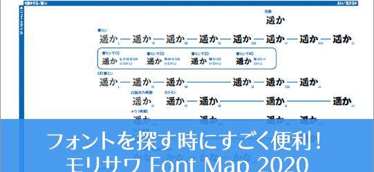 デザイナーは持っておきたい!デザインにぴったりなフォントが簡単に見つかる、無料でダウンロードできるモリサワ Font Map