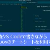 これは便利で簡単!CSSを書いている時に、Flexboxのチートシートを利用できるVS Codeの機能拡張