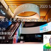 日本経済新聞社が語る、データを見える化して企業マインドを変えるDX戦略とは