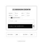 CSSのボックスシャドウ(box-shadow)をサクッと生成できる「CSS BoxShadow Generator」作ってみました