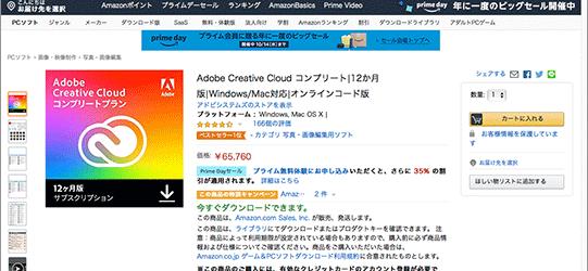 Amazon プライムデー開催!Adobe CC コンプリートをはじめ、主要プランすべてが今年の最安値に