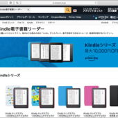 Kindleデバイスを購入するなら、Amazonプライムデーがベスト!プライムデーで今年の最安値に