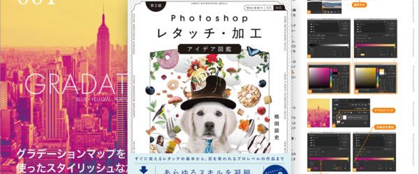 Photoshopでやりたかった実践的なテクニックやアイデアが満載!そのやり方が最短手順でよく分かる良書