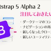 Bootstrap 5 Alpha 2の注目しておきたい新機能、ダークテーマのコンポーネント・新しいユーティリティclassなど