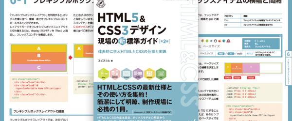 Web制作者が持っておいて間違いない一冊!HTMLとCSSの必要な知識と最新テクニックをまとめて吸収できる良書