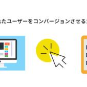 マーケティングにおけるCROとは?【サイトを最適化しコンバージョン率を高める】