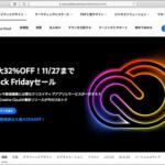 Black Fridayセール開催!Amazonで、Adobe CC コンプリートプラン 12,24,36か月版が激安価格でお買い得に