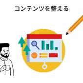 被リンクの獲得方法を解説【効果的なリンクビルディングでサイト評価を高める】