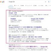 【初心者向け】Googleリスティング広告の始め方|アカウントの開設からキーワード選定まで簡単出稿