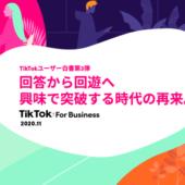 TikTok For Business オフィシャルユーザー白書 第3弾 発表! 回答から回遊へ 興味で突破する時代の再来。