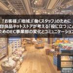 無印良品が考える「役に立つ」とは。楽天・Amazonの出店から決済サービスの導入まで