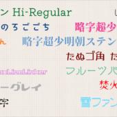 フォントが大好物な人は要チェック!2020年、日本語の新作フリーフォントのまとめ