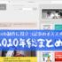 2020年、Web制作・デザインに役立つ記事の総まとめ