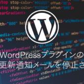WordPressプラグインの自動更新通知メールを停止させる