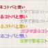 フリーフォント好きに朗報!Fontworksから日本語フォント8書体がSILライセンスで公開、商用利用も完全に無料
