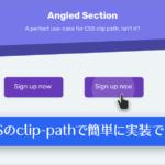 CSSのclip-pathプロパティでいろいろ簡単に実装できる、便利な使い方と実装のポイント