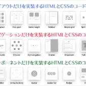 よく見かけるレイアウト・UIコンポーネント、それだけを実装するHTMLとCSSのシンプルなコードのまとめ