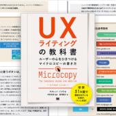 こういう本を待ってた!WebやスマホのUIに使用する言葉の使い方、語順、表記が学べる -UXライティングの教科書