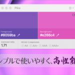 すべてのアプリから色を取得できる!シンプルで使いやすく、高性能なUIデザイン用の無料カラーピッカー -Pika