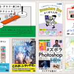 セール初登場の良書がたくさん!Kindle大規模セールでWeb制作やデザイン、イラスト関連の本が超お買い得に