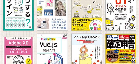 今年発売されたばかりのデザイン書が半額に!!!Kindleセール翔泳社祭りでデザインやWeb制作、イラストの書籍が超お買い得です