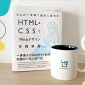【プレゼント企画】書籍「ほんの一手間で劇的に変わるHTML & CSSとWebデザイン実践講座」+マグカップ