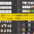 フォントや画像の管理はこれがオススメ!シンプルで使いやすい、WinMac両対応アプリ「Eagle」が神アップデート