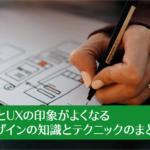 プロのUIデザイナーに学ぶ!UIとUXの印象がよくなるデザインの知識とテクニックのまとめ vol.3