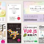 Kindleセールが開催!Webや紙のデザイン、Web制作、配色、イラスト関連の良書がいろいろ半額です
