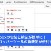 デベロッパーツールがさらに便利に!Flexboxの実装と検証が簡単になるFlexboxエディタとオーバーレイが搭載
